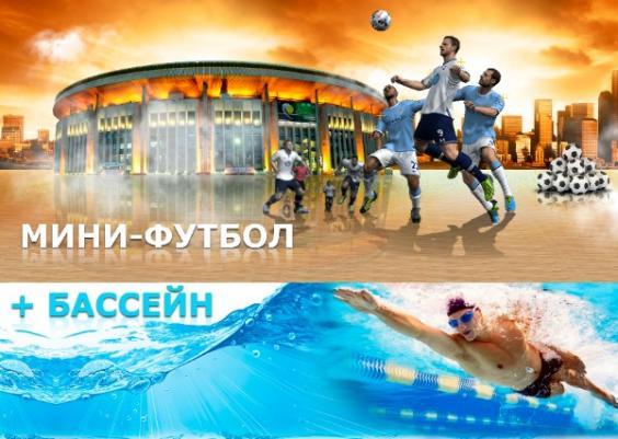 """ФУТБОЛ + БАССЕЙН + САУНА  в с/к """"Олимпийский"""" каждый вторник с 19:00"""