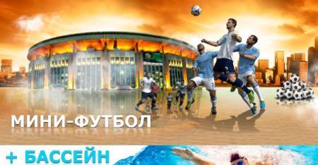 """МИНИ-ФУТБОЛ + БАССЕЙН  в СК """"Олимпийский"""""""