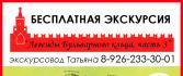 """Бесплатная экскурсия """"Чистопрудный, Покровский и Яузский бульвары"""""""
