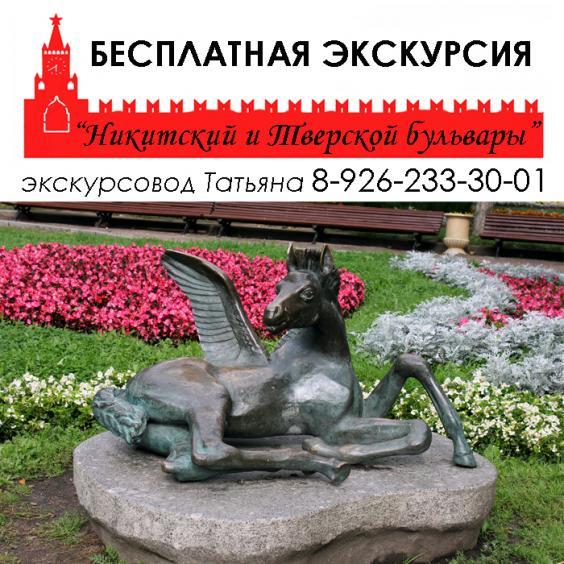 """Бесплатная экскурсия """"Никитский и Тверской бульвары"""""""