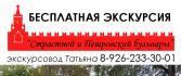 """Бесплатная экскурсия """"Страстной и Петровский бульвары"""""""