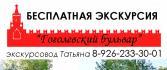 """Бесплатная экскурсия """"Гоголевский бульвар"""