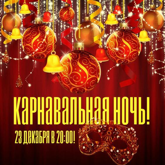 Карнавальная ночь!
