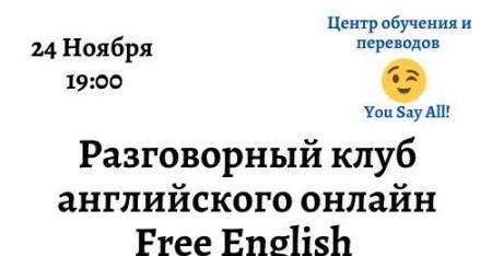Разговорный клуб английского онлайн.