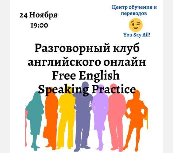 Разговорный клуб английского онлайн