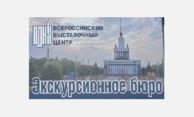 Экскурсионное бюро ВВЦ - Лекторий на ВВЦ