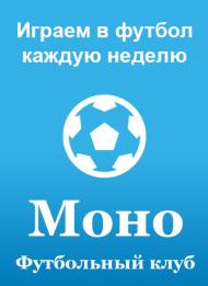 Любительский футбол Моно