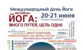 """Фестиваль """"Международный день Йоги"""""""