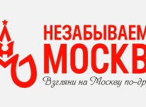 Бюро экскурсий «Незабываемая Москва»