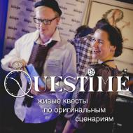 Questime - живые квесты