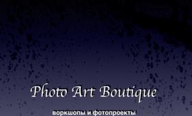 """PHOTO ART BOUTIQUE"" - фотопроекты и воркшопы"