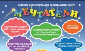 """Детский оздоровительный клуб """"Мечтатели"""""""
