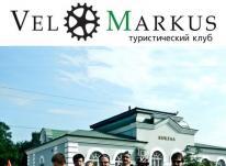 Турклуб Веломаркус