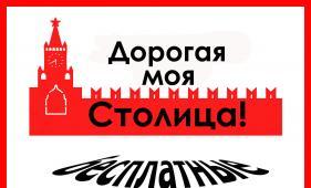 """Проект бесплатных экскурсий """"Дорогая моя Столица!"""""""
