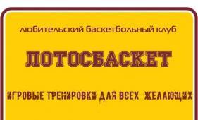 ПОИГРАТЬ ВОЛЕЙБОЛ И БАСКЕТБОЛ В МОСКВЕ. LOTOSPROSPORT