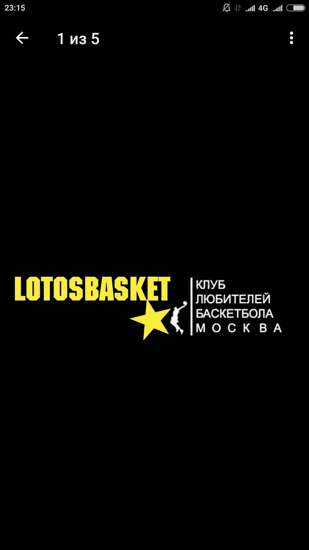 Поиграть баскетбол в Москве. БАСКЕТ ДЛЯ ВСЕХ