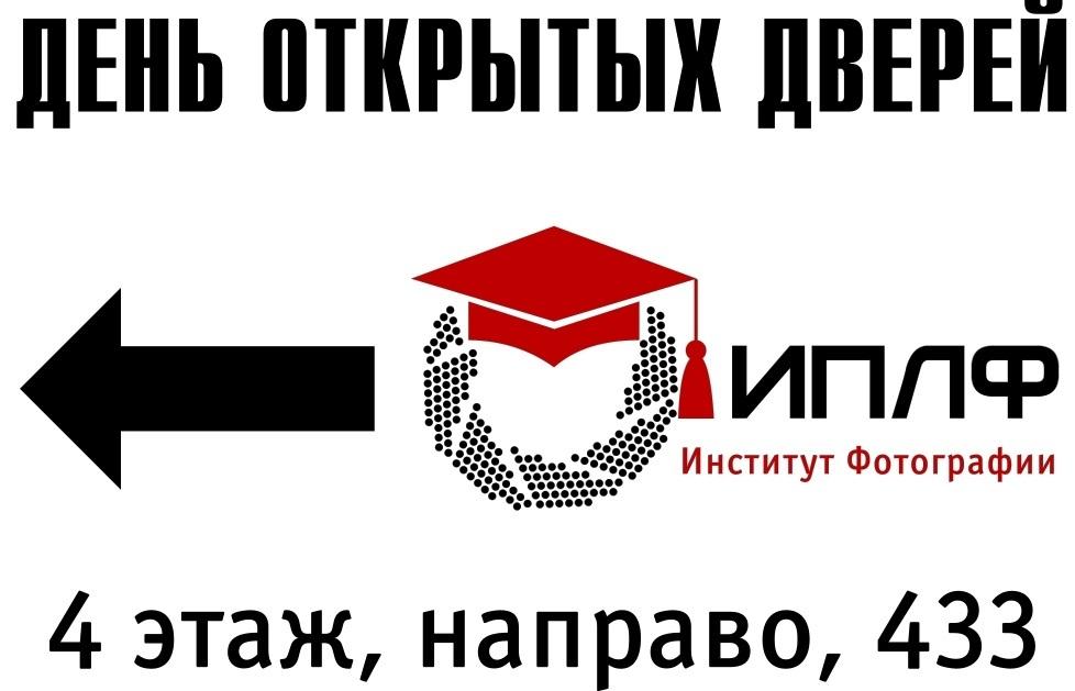 Институт фотографии