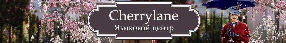 Языковой центр Cherrylane